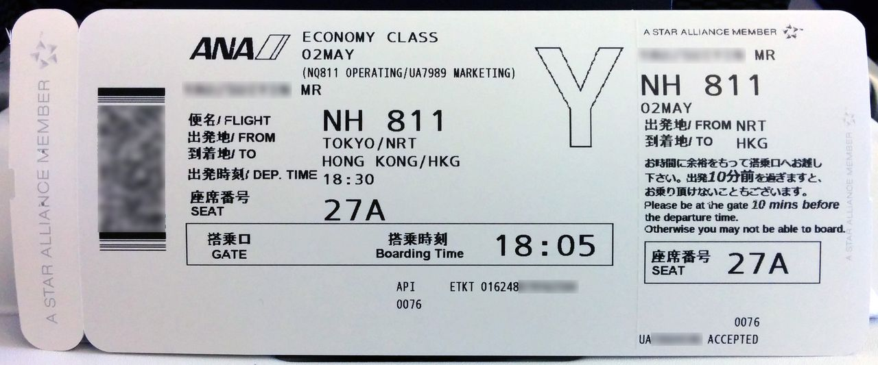 Review Of Ana Flight From Tokyo To Hong Kong In Economy