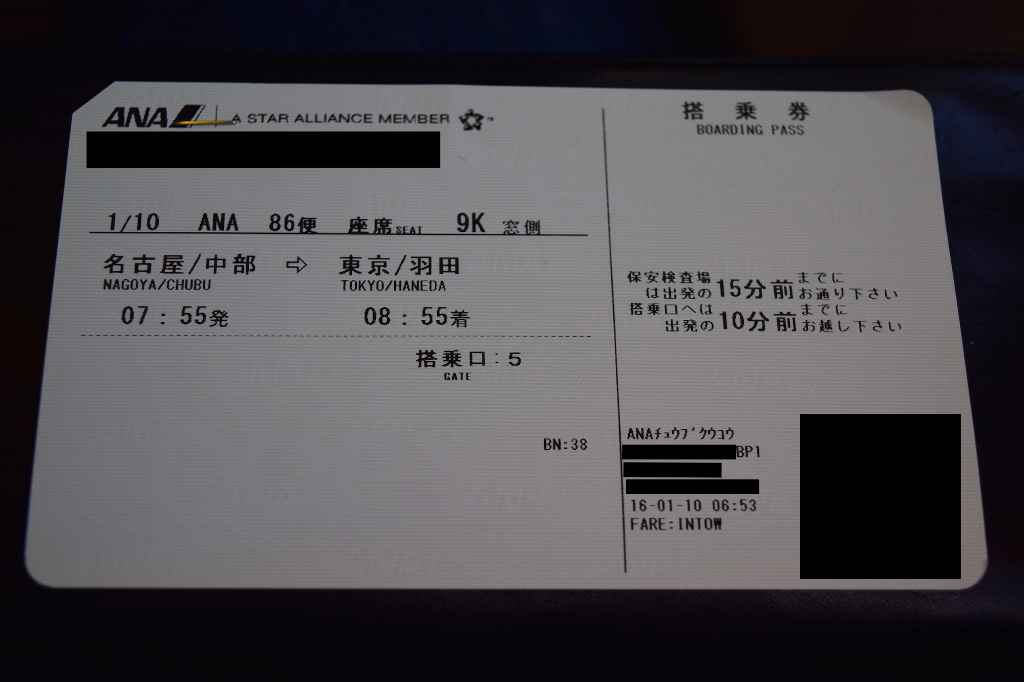 Review Of Ana Flight From Nagoya To Tokyo In Economy